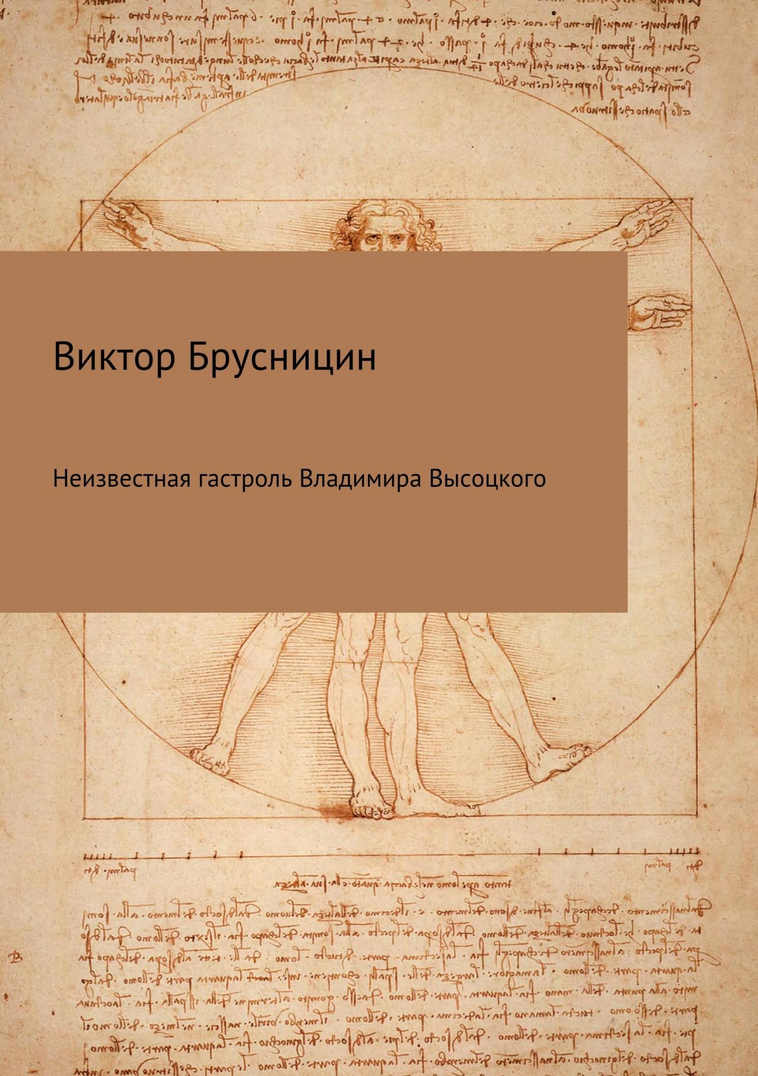 Виктор Михайлович Брусницин. Неизвестная гастроль Владимира Высоцкого