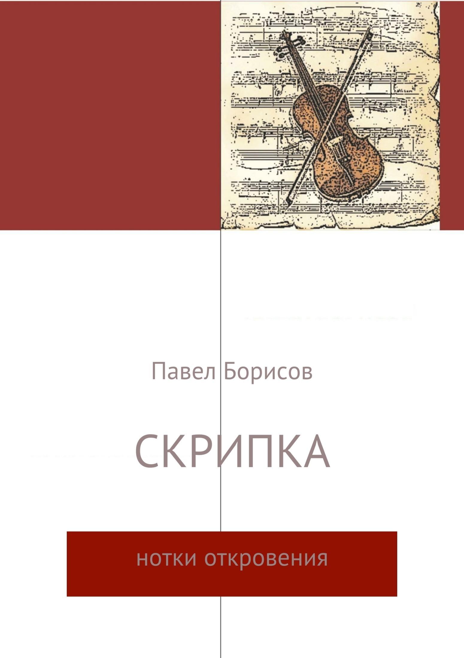 Павел Михайлович Борисов Скрипка ситников в кто есть кто в мире природы