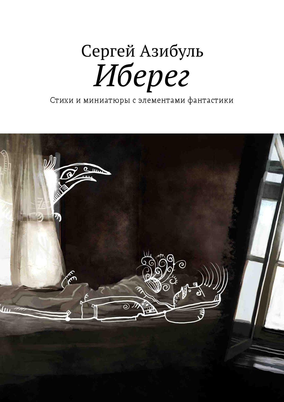 Сергей Азибуль бесплатно