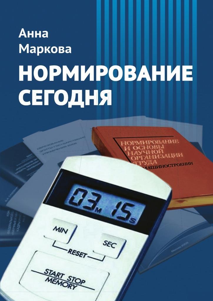 Анна Маркова Нормирование сегодня трудовой договор cdpc
