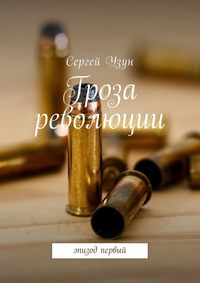 Сергей Узун - Гроза революции. Эпизод первый