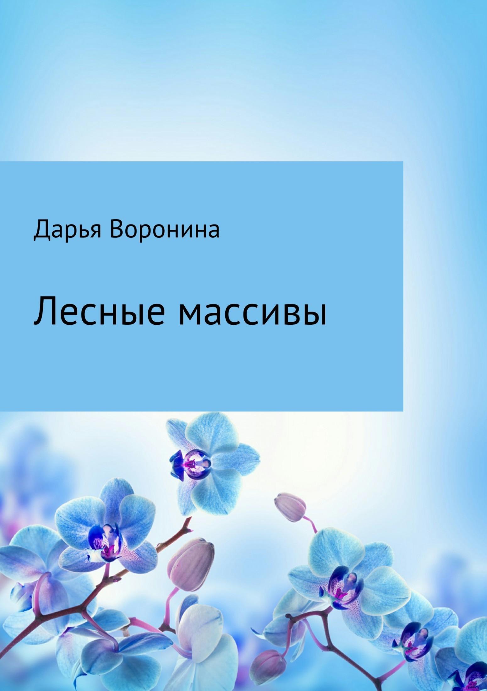 Дарья Александровна Воронина. Лесные массивы