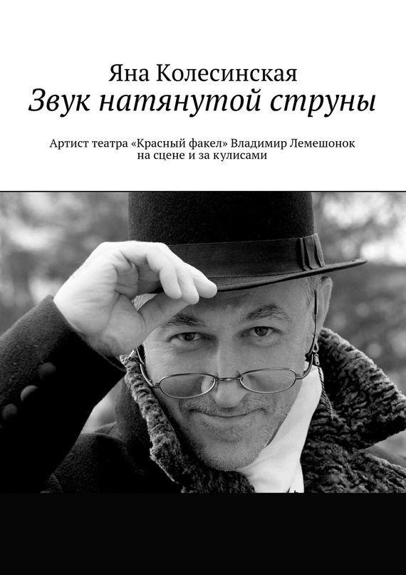 Яна Альбертовна Колесинская бесплатно