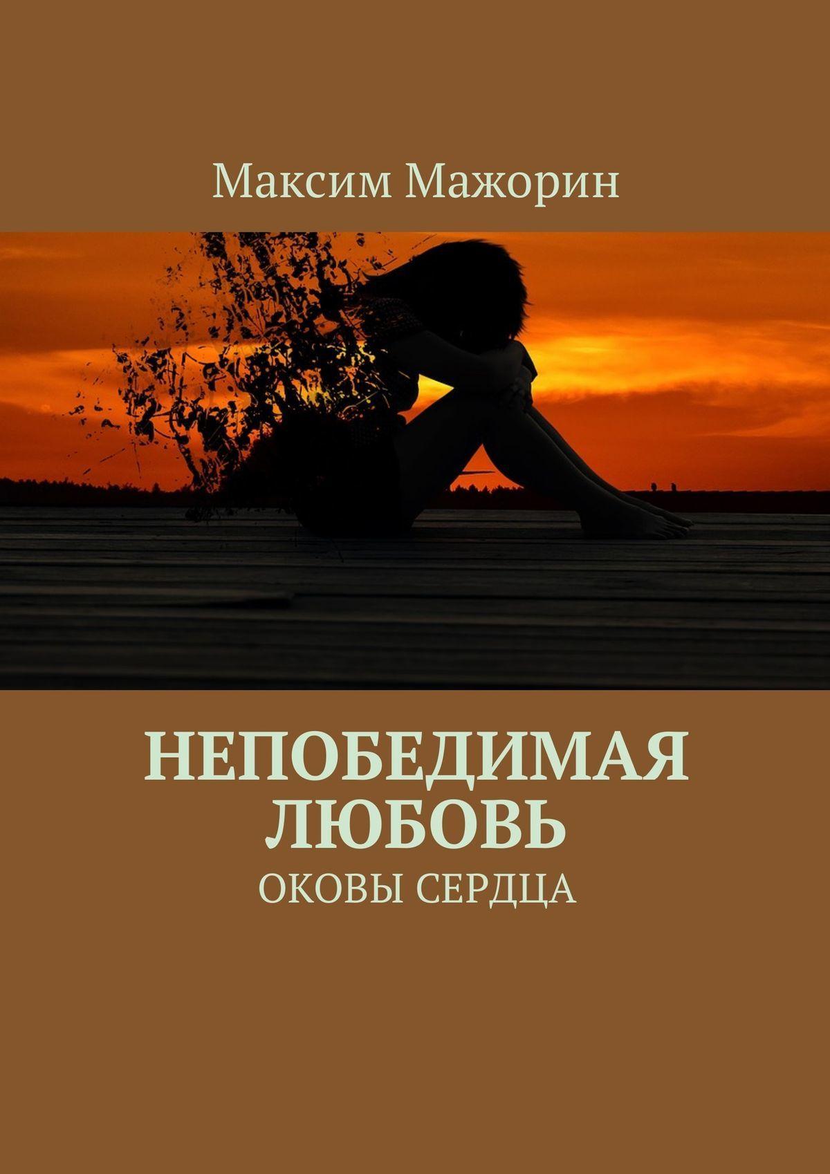 Максим Мажорин бесплатно