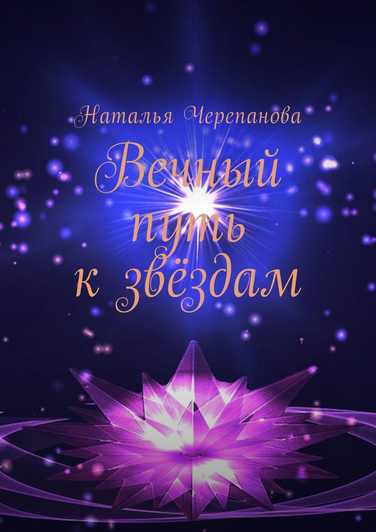 Наталья Черепанова бесплатно