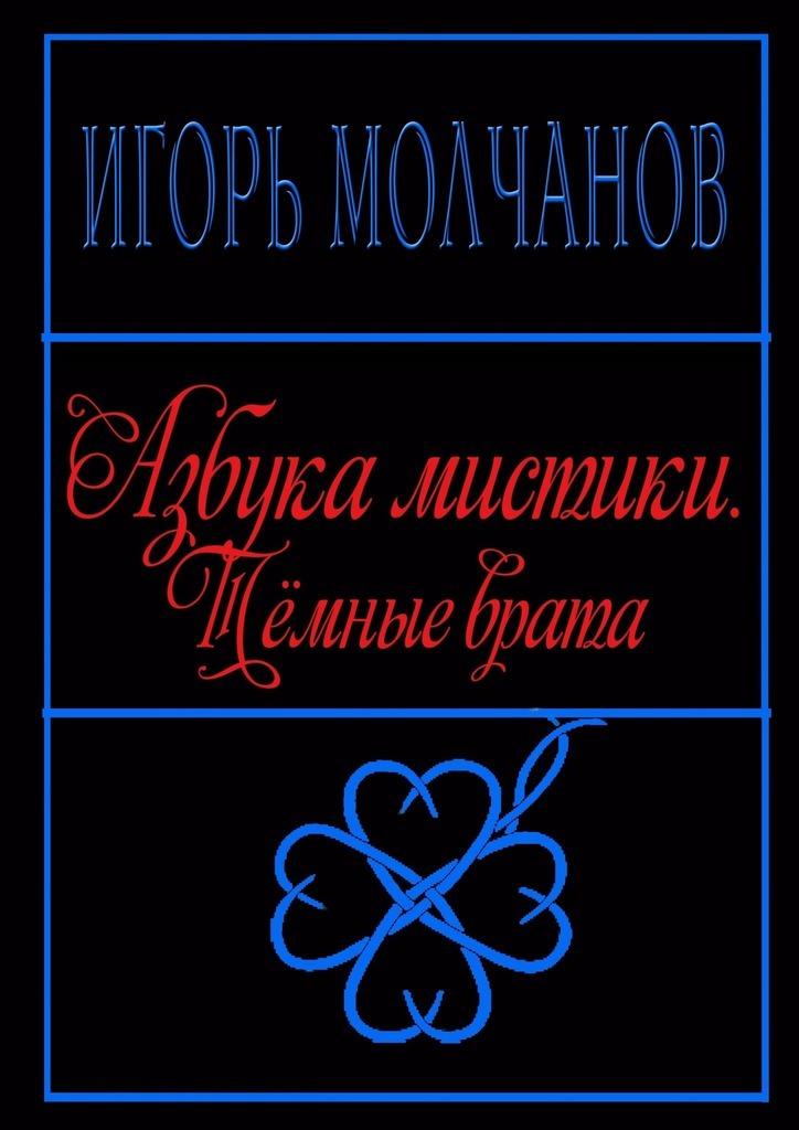 Игорь Владимирович Молчанов бесплатно