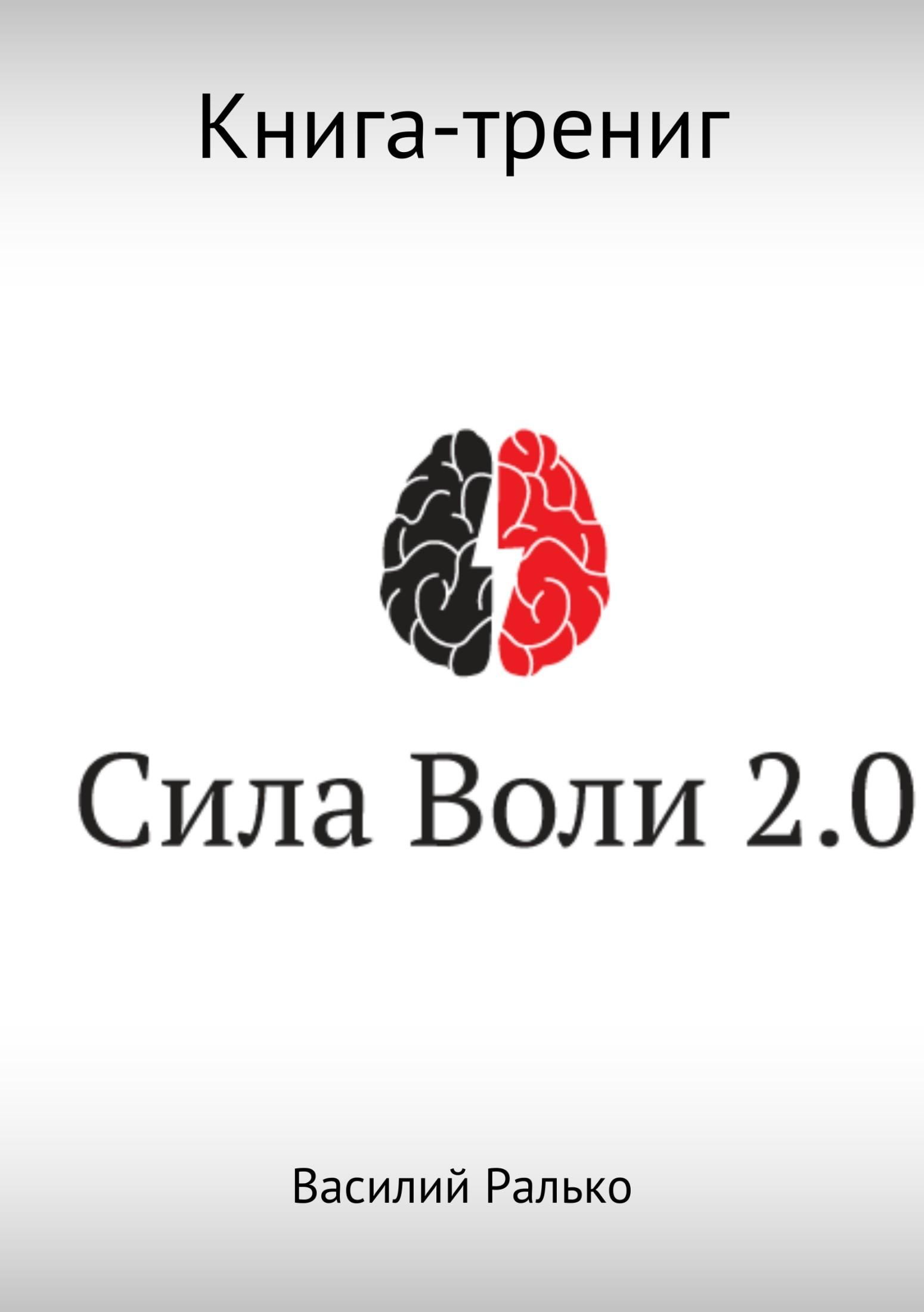 Василий Васильевич Ралько Сила воли 2.0
