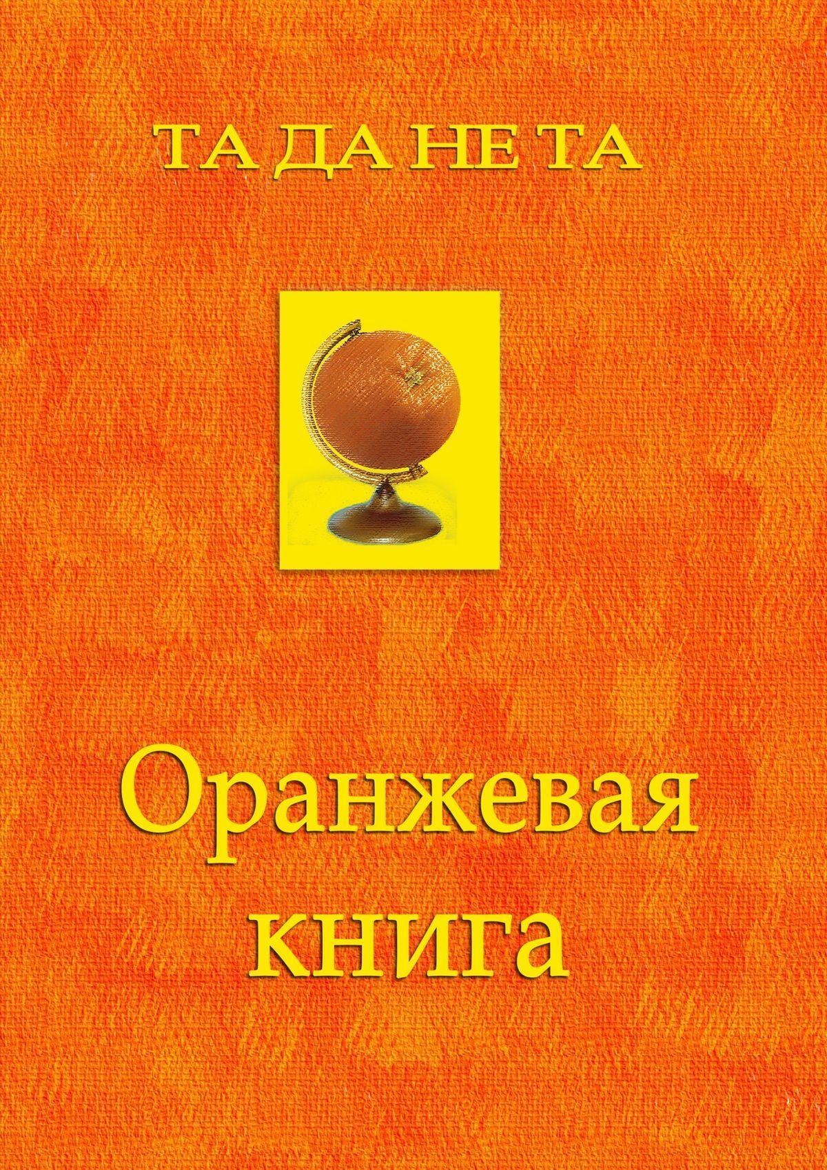Та Да Не Та Оранжевая книга. Фантастический роман в звательном падеже о чувствах