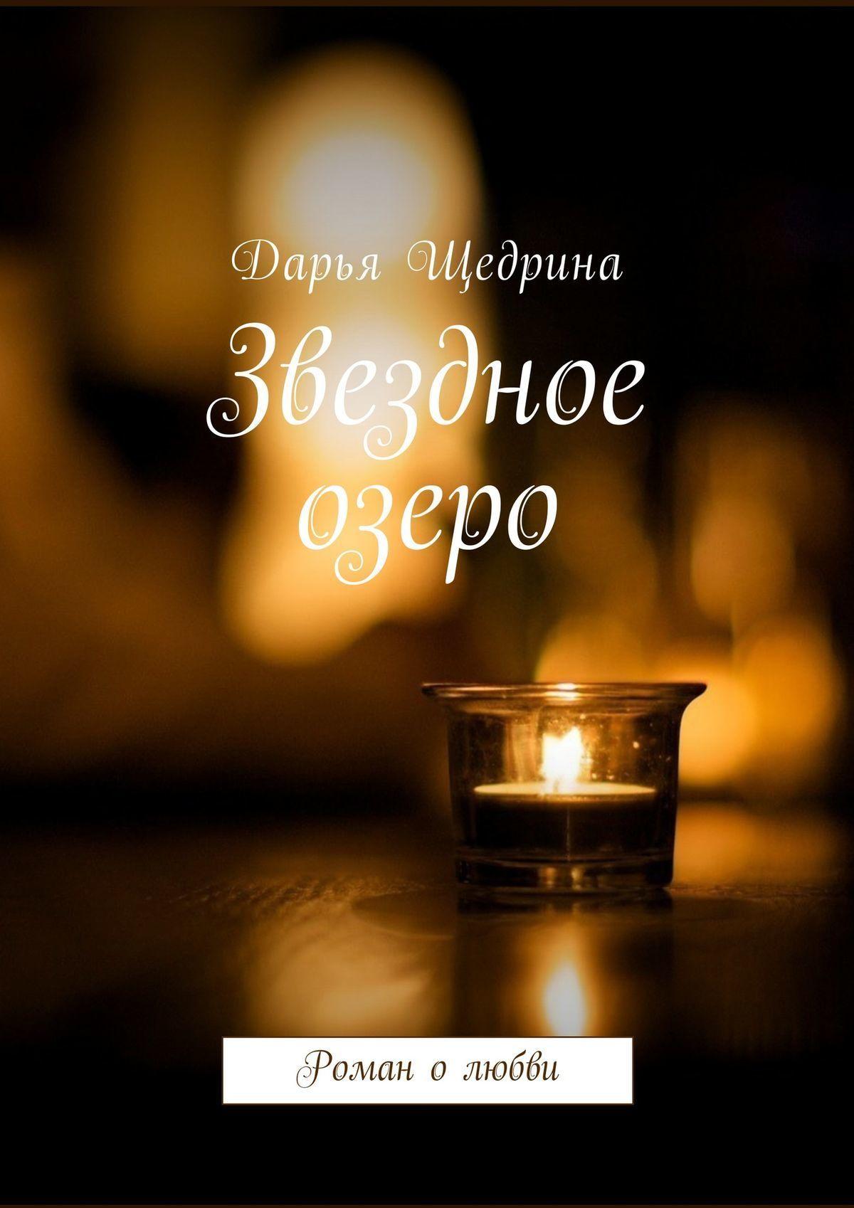 Дарья Щедрина Звездное озеро. Роман олюбви стоимость