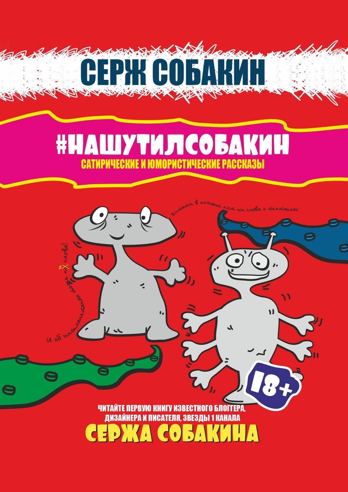 #НАШУТИЛСОБАКИН. Сатирические и юмористические рассказы