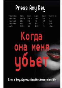 Елена Богатырева - Когда она меня убьет