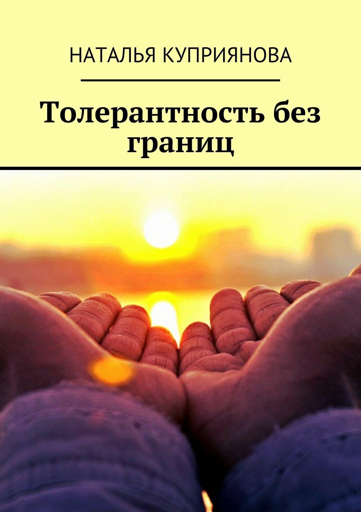 Наталья Куприянова бесплатно