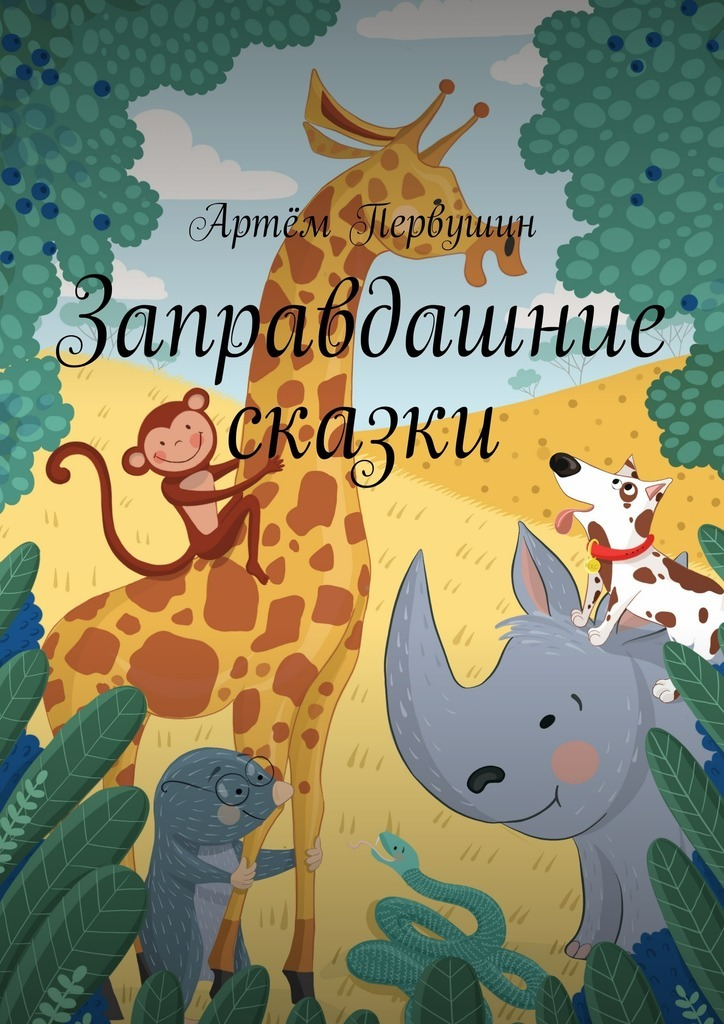 Артём Александрович Первушин Заправдашние сказки крот истории