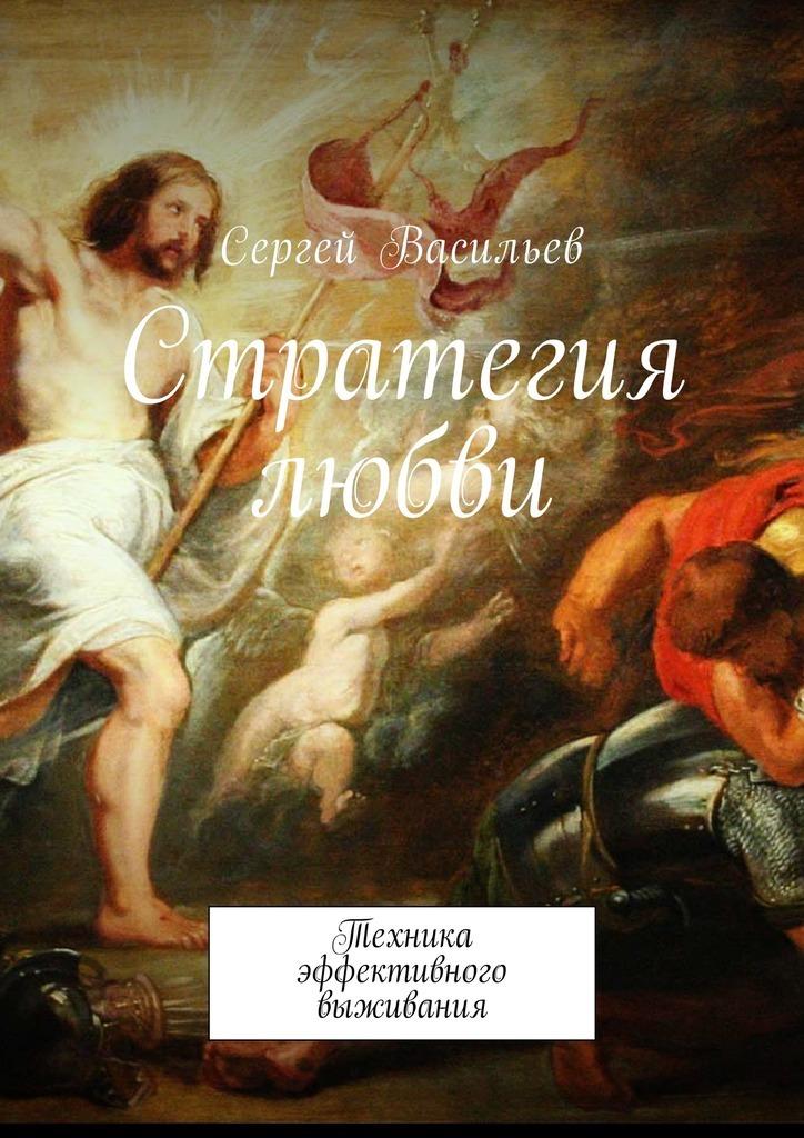 Сергей Васильев бесплатно