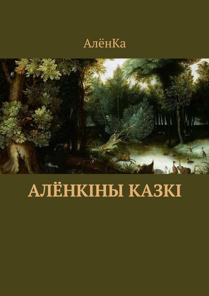АлёнКа Алёнкіны казкі ISBN: 9785448514487 мужчынская і жаночая асоба кашалёк кашалёк ван зорка галава сабакі