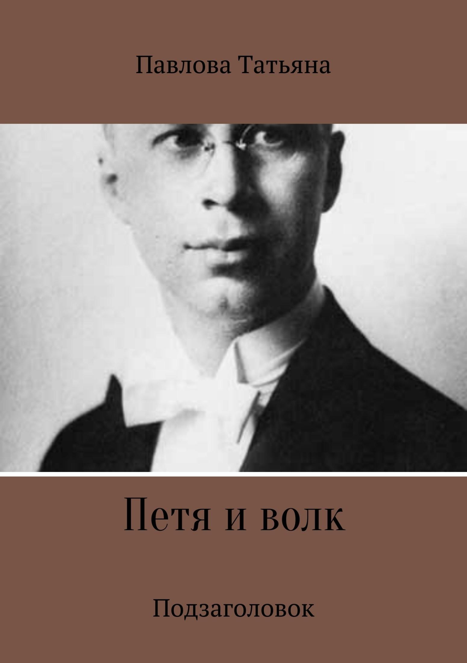 Татьяна Владимировна Павлова Петя и волк цена