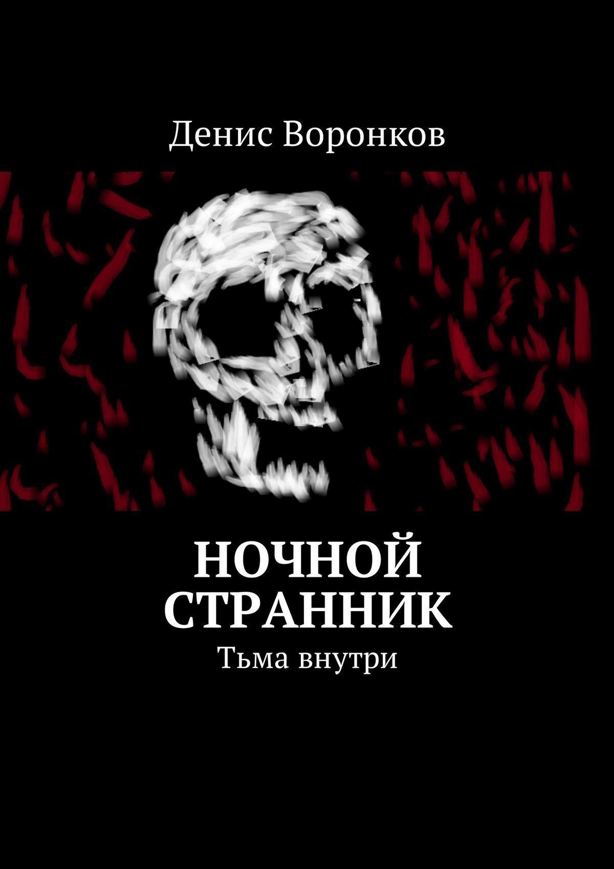 Денис Воронков - Ночной странник. Тьма внутри