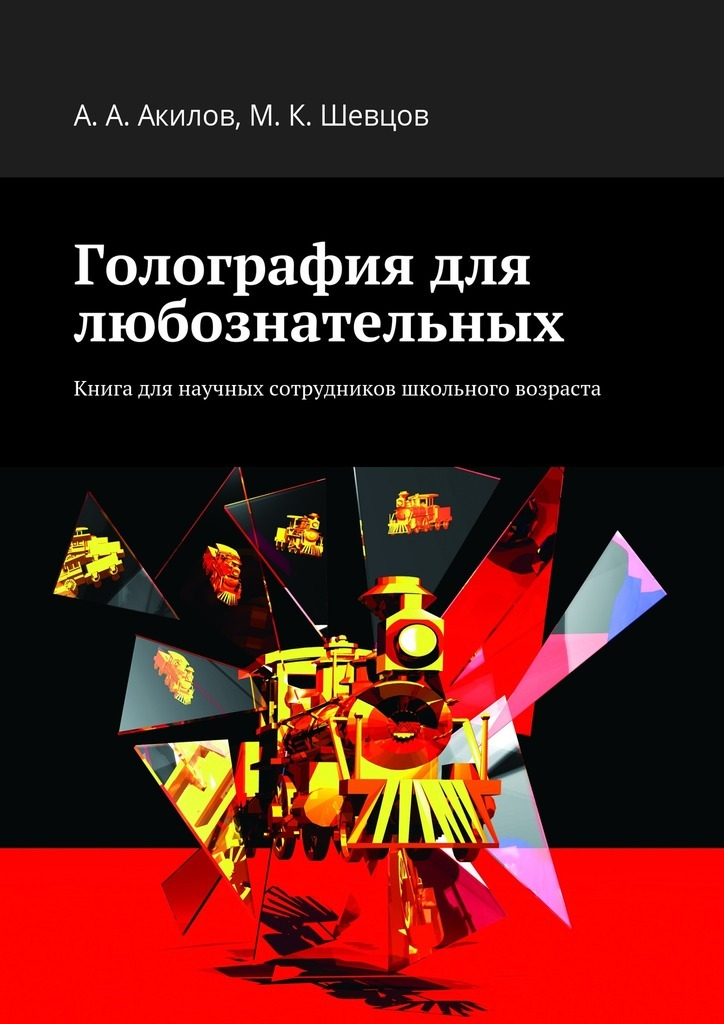 Александр Анатольевич Акилов Голография для любознательных. Книга для научных сотрудников школьного возраста