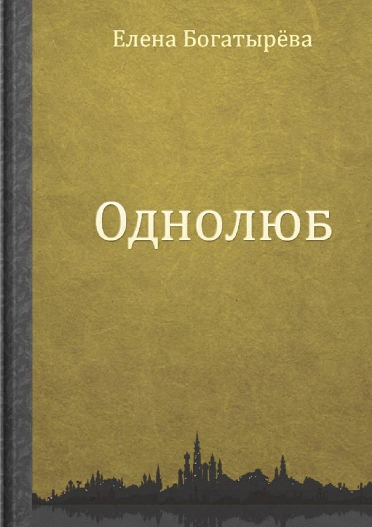 Елена Богатырева Однолюб вася обломов долгая и несчастливая жизнь