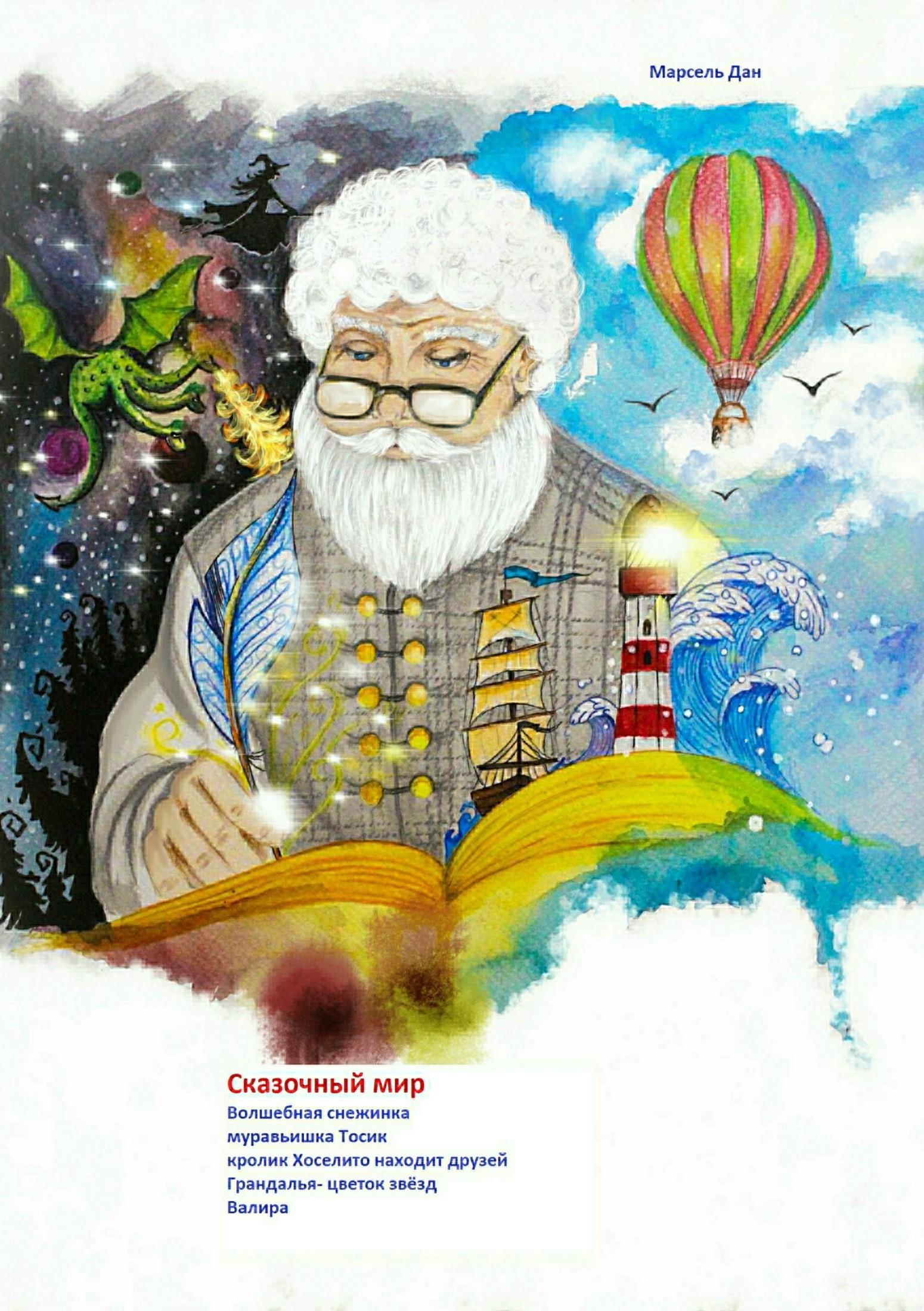 Марсель Дан Сказочный мир. Испанские сказки волшебная снежинка
