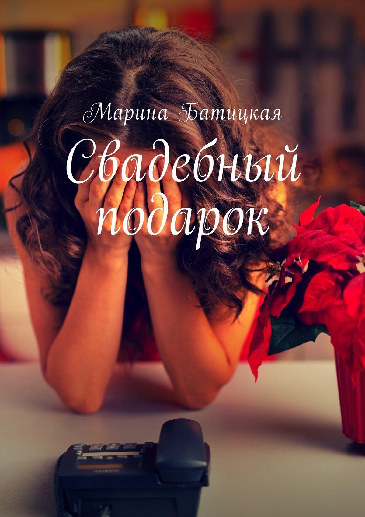 Обложка книги Свадебный подарок, автор Марина Батицкая