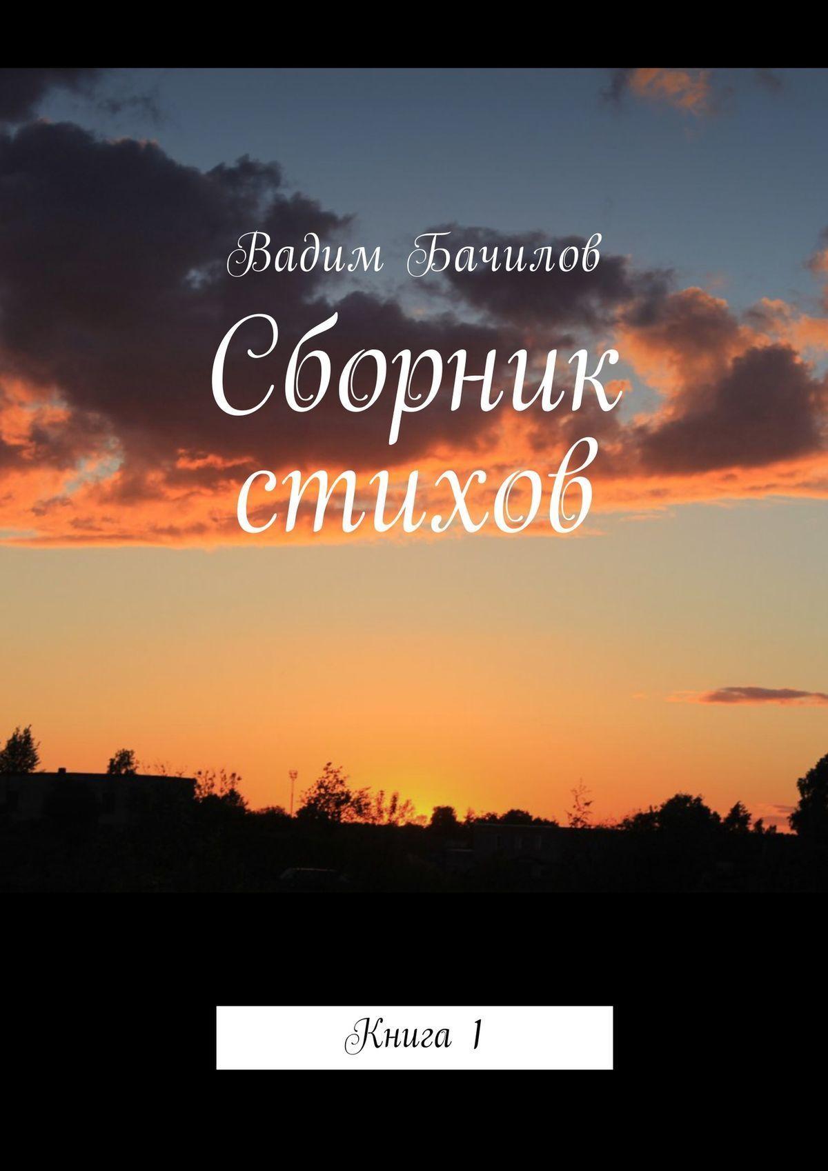 Вадим Евгеньевич Бачилов Сборник стихов. Книга1 кудесова и там где хочешь