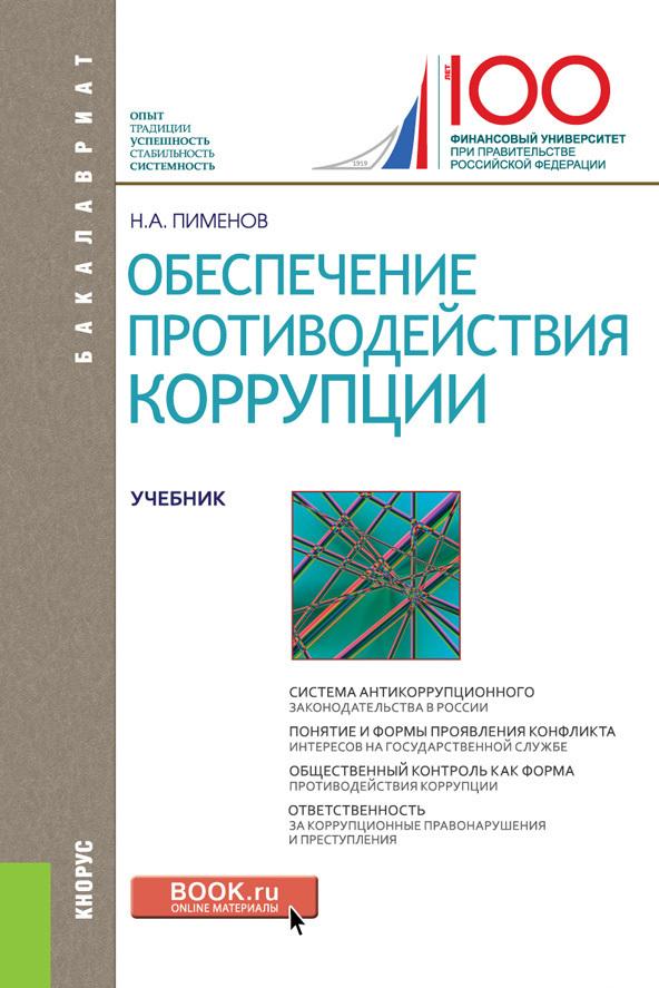 Николай Анатольевич Пименов Обеспечение противодействия коррупции