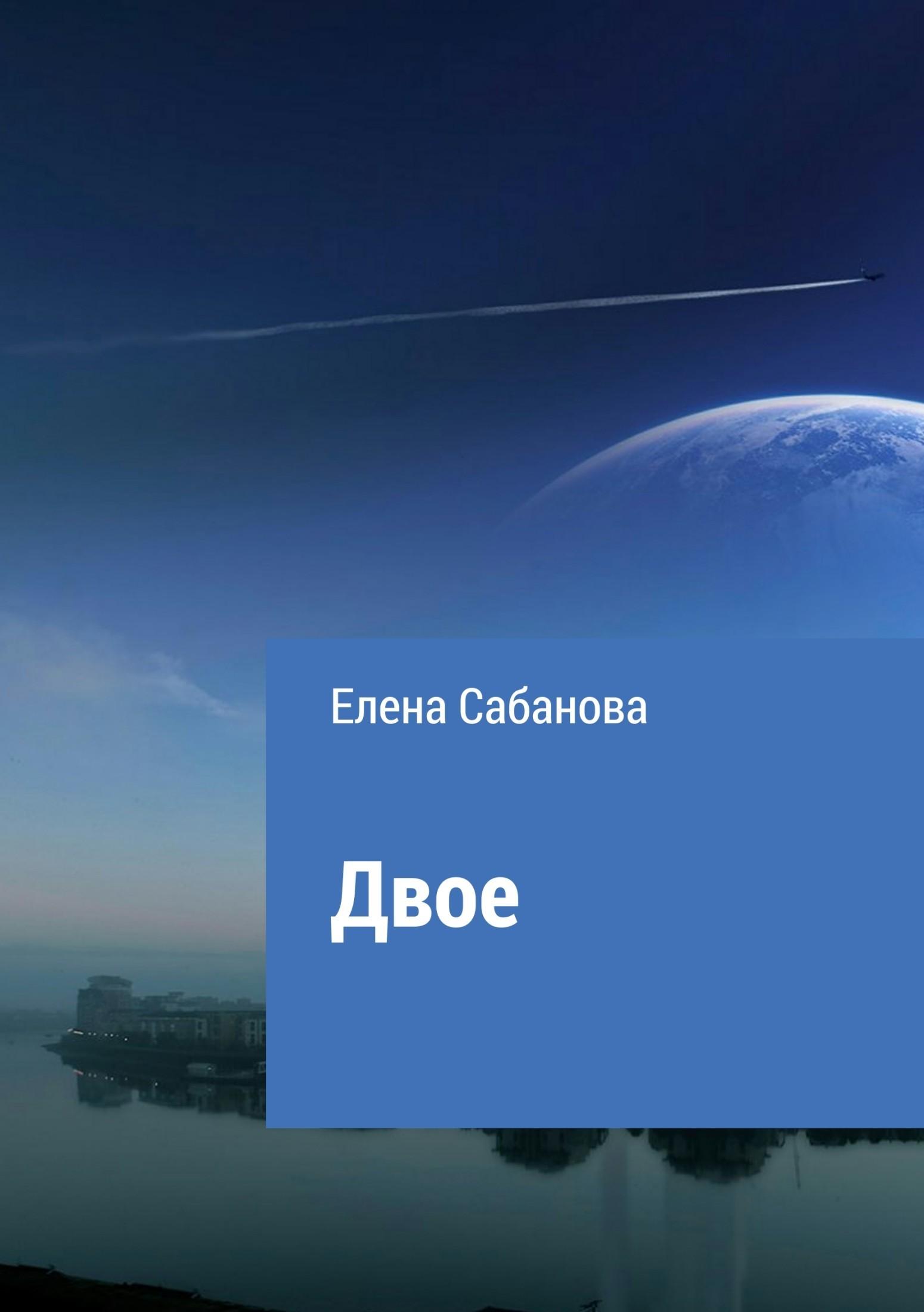 Елена Владимировна Сабанова. Двое