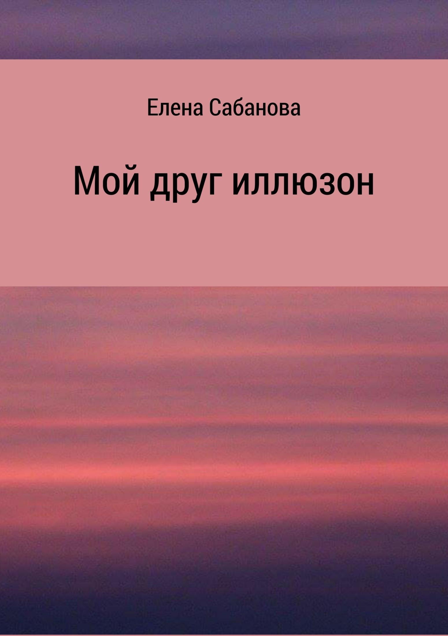 Елена Владимировна Сабанова. Мой друг иллюзон