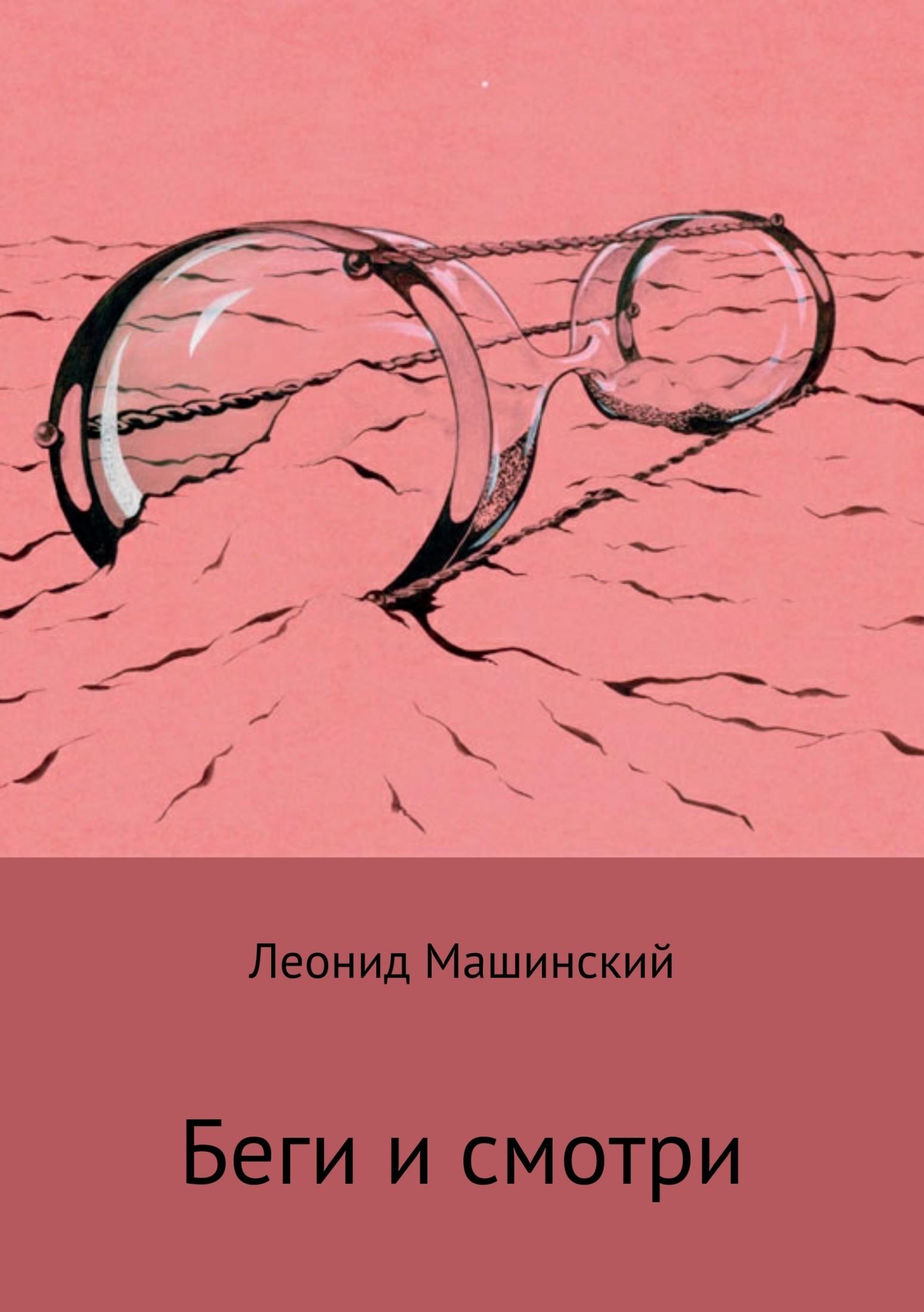 Леонид Александрович Машинский бесплатно