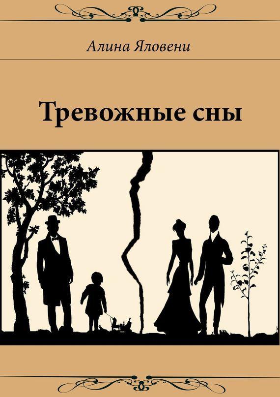 Алина Андреевна Яловени бесплатно