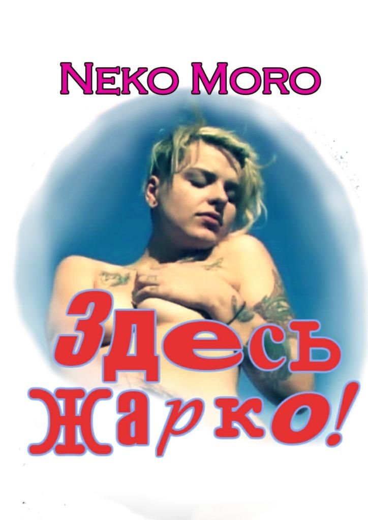 Neko Moro Здесь жарко! Эротические истории