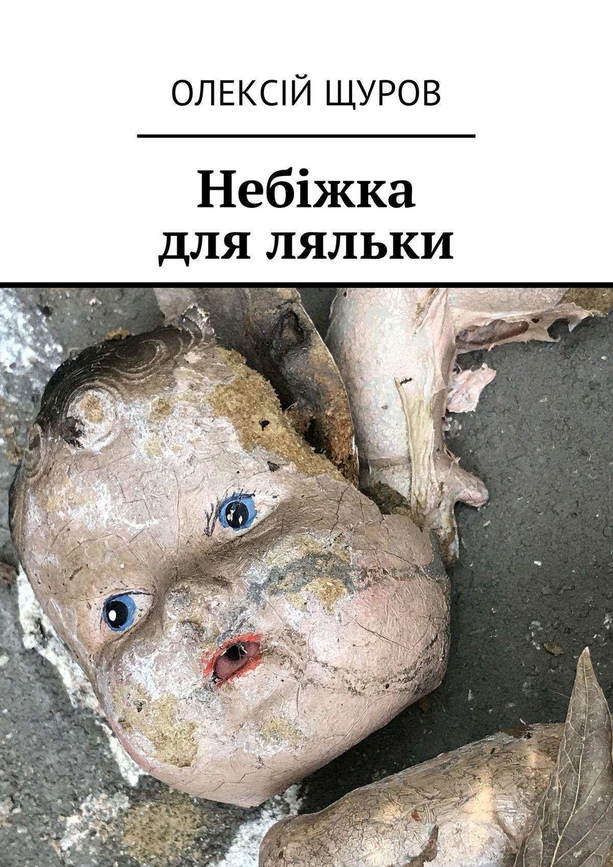 Олексій Щуров Небіжка дляляльки олексій щуров post mortem