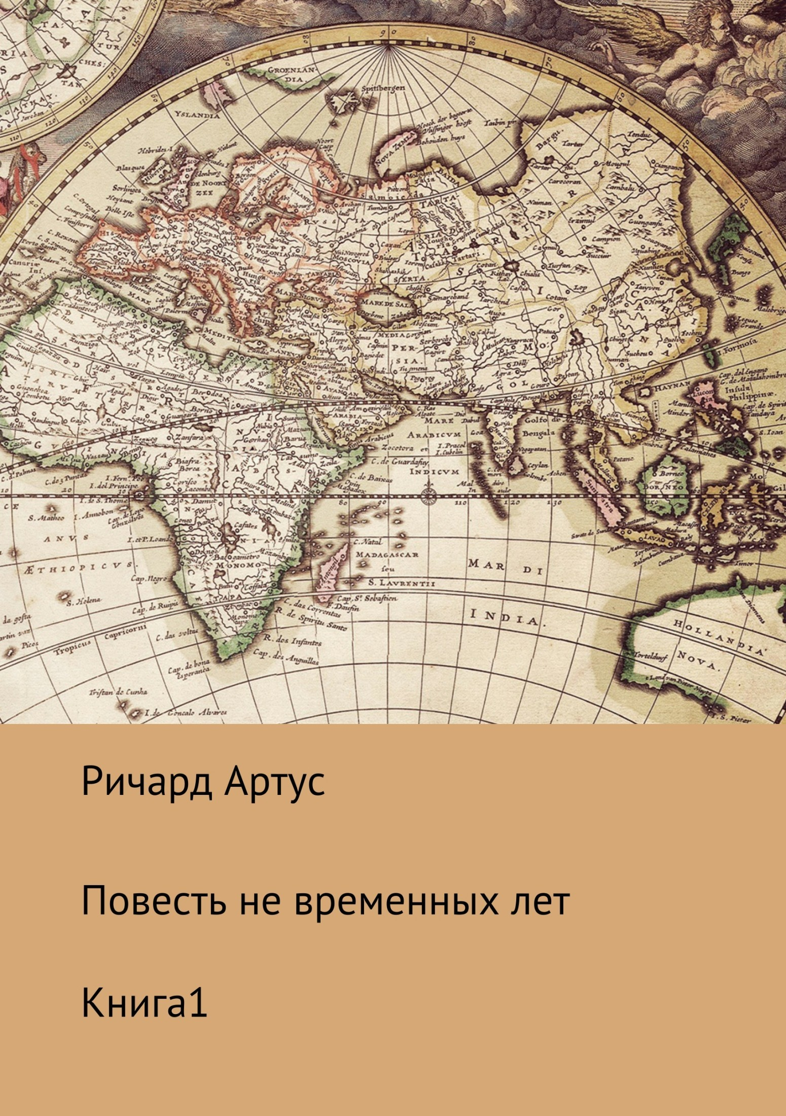 Ричард Евгеньевич Артус бесплатно
