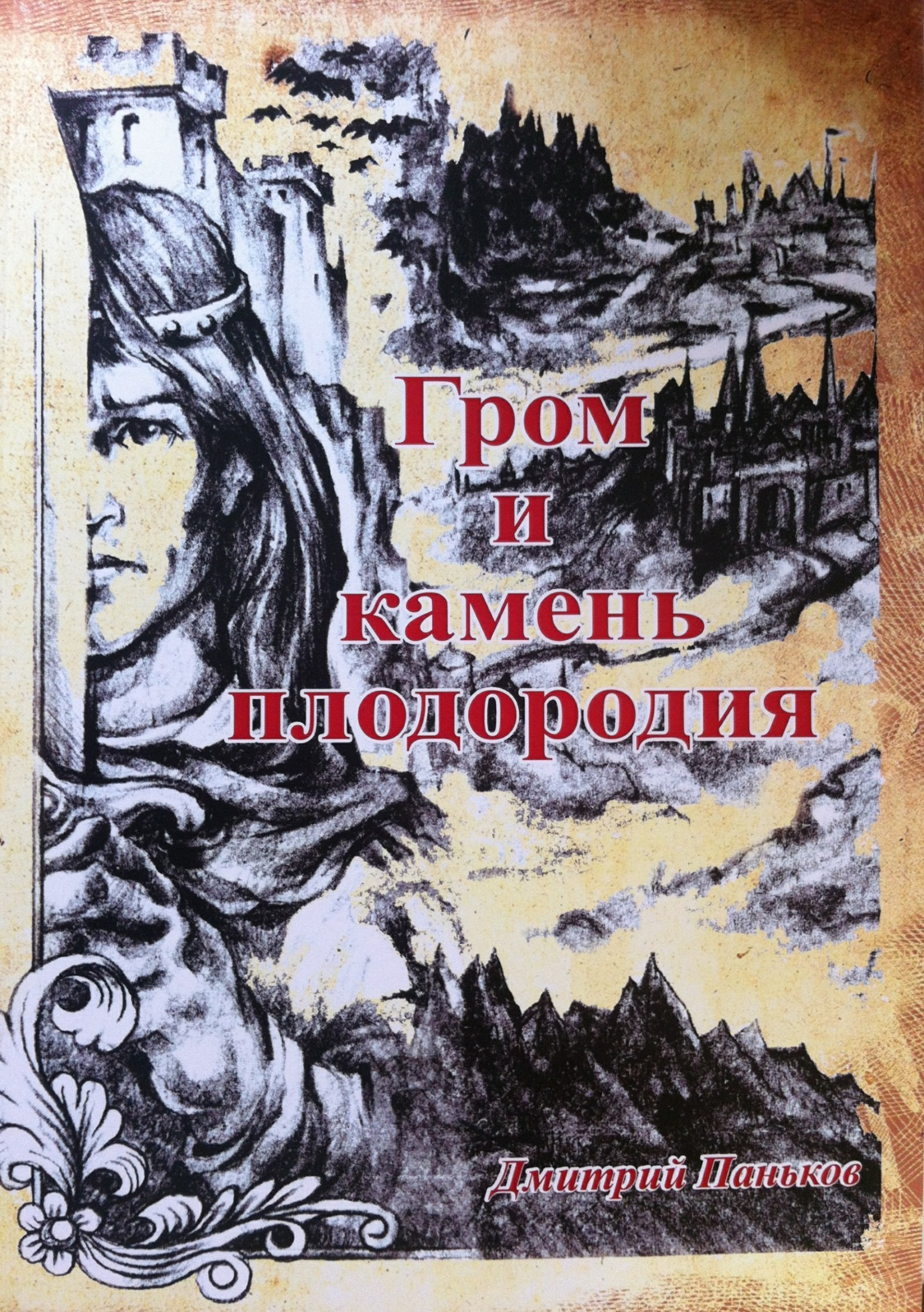 Дмитрий Паньков. Гром и камень плодородия