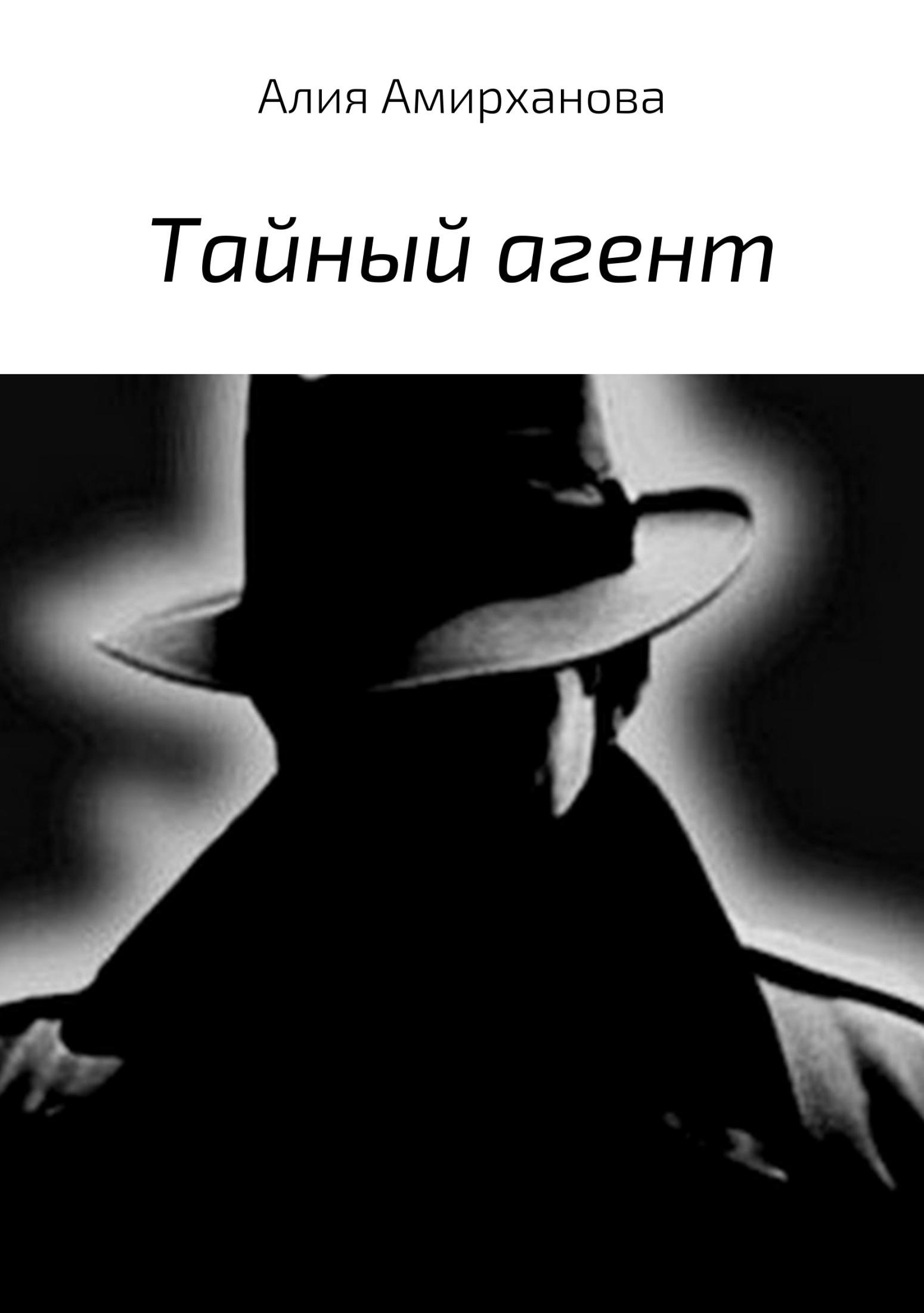 Тайный агент