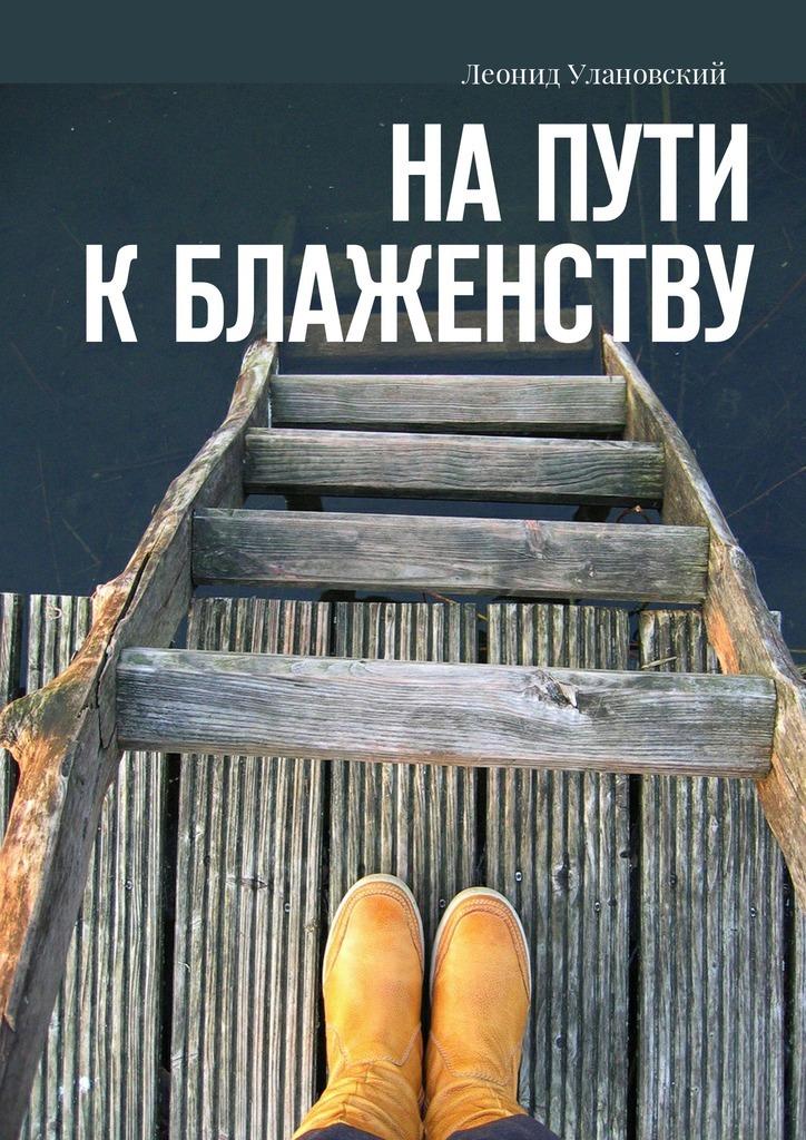 Леонид Улановский бесплатно