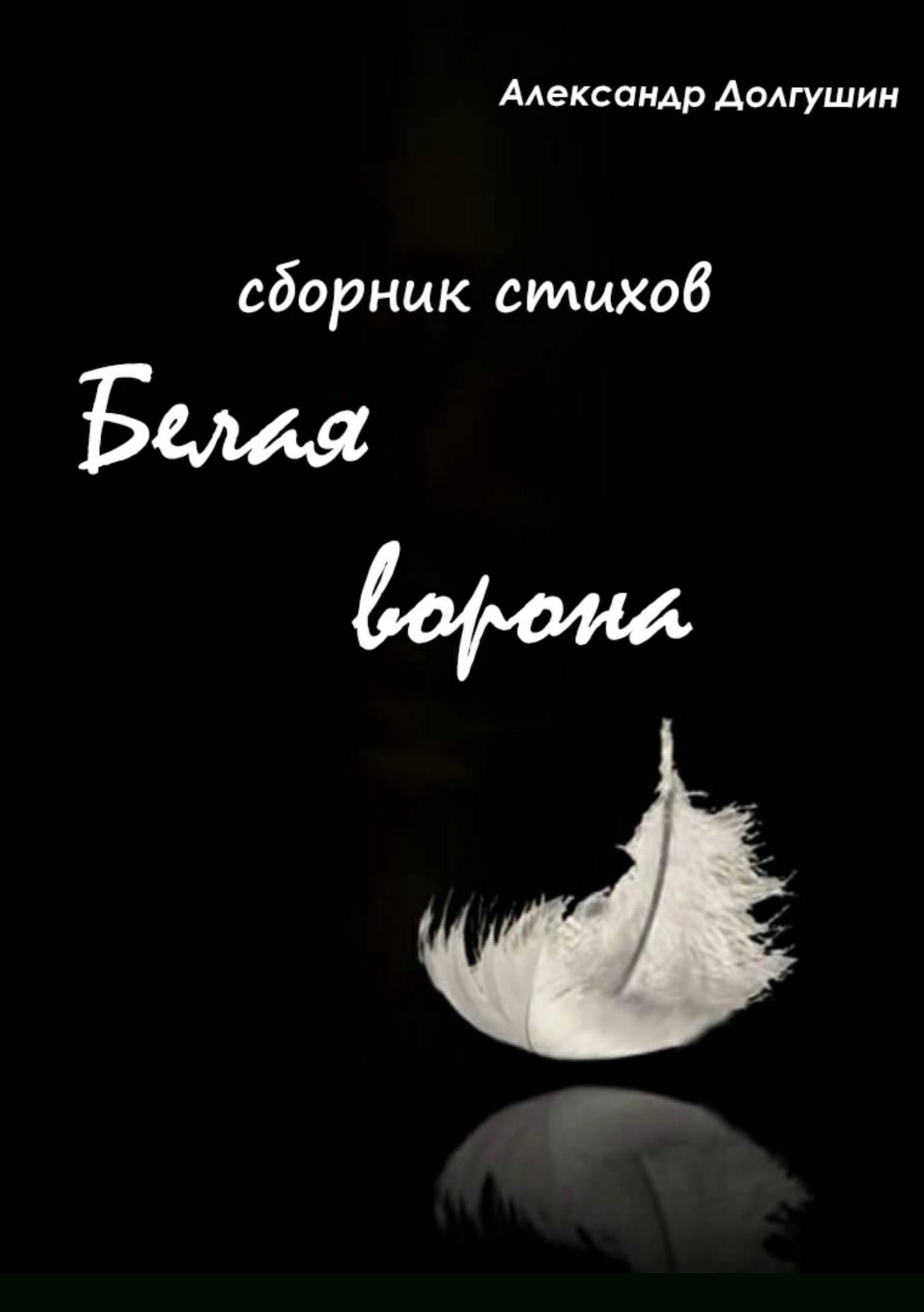 Белая ворона. Сборник стихов