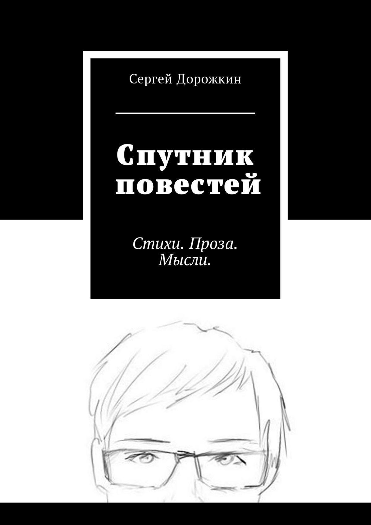 Сергей Алексеевич Дорожкин Спутник повестей. Стихи. Проза. Мысли. цена