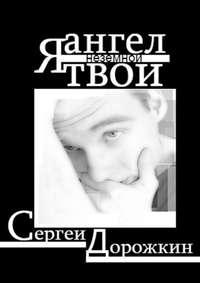 Сергей Дорожкин - Я ангел твой неземной. Стихи