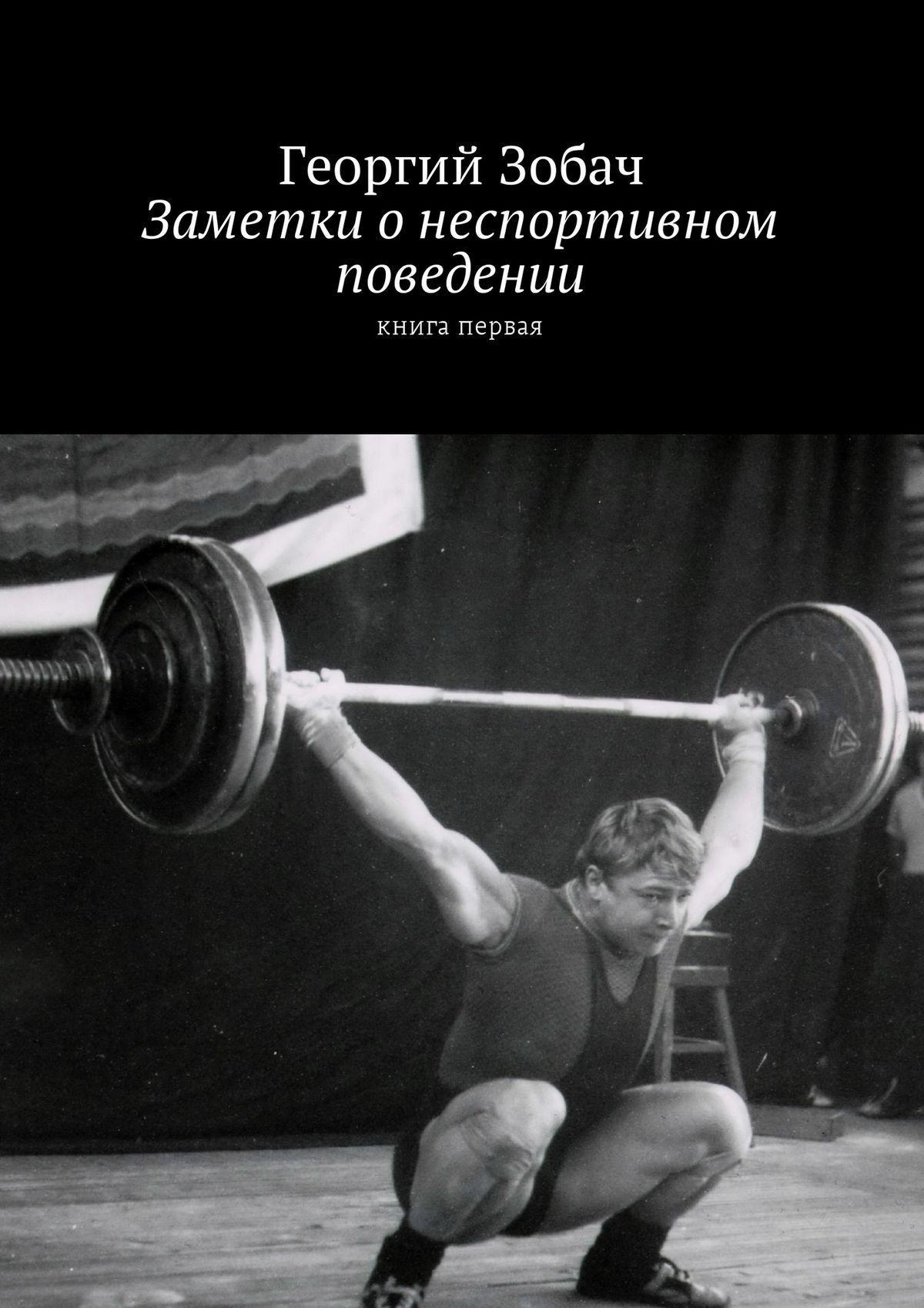 Георгий Зобач Заметки о неспортивном поведении. Книга первая заметки о россии