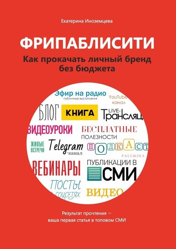 Екатерина Иноземцева бесплатно