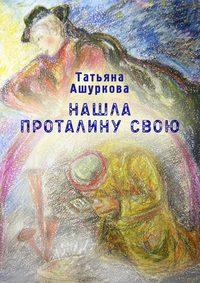 Татьяна Ашуркова - Нашла проталину свою. Стихотворения