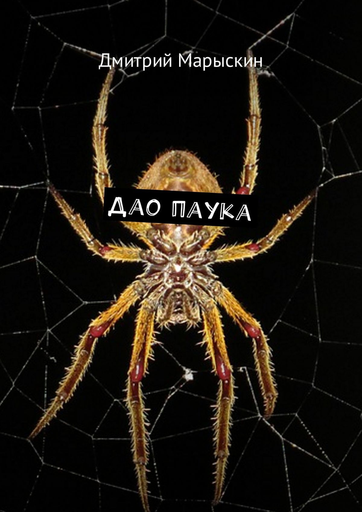 Дао паука