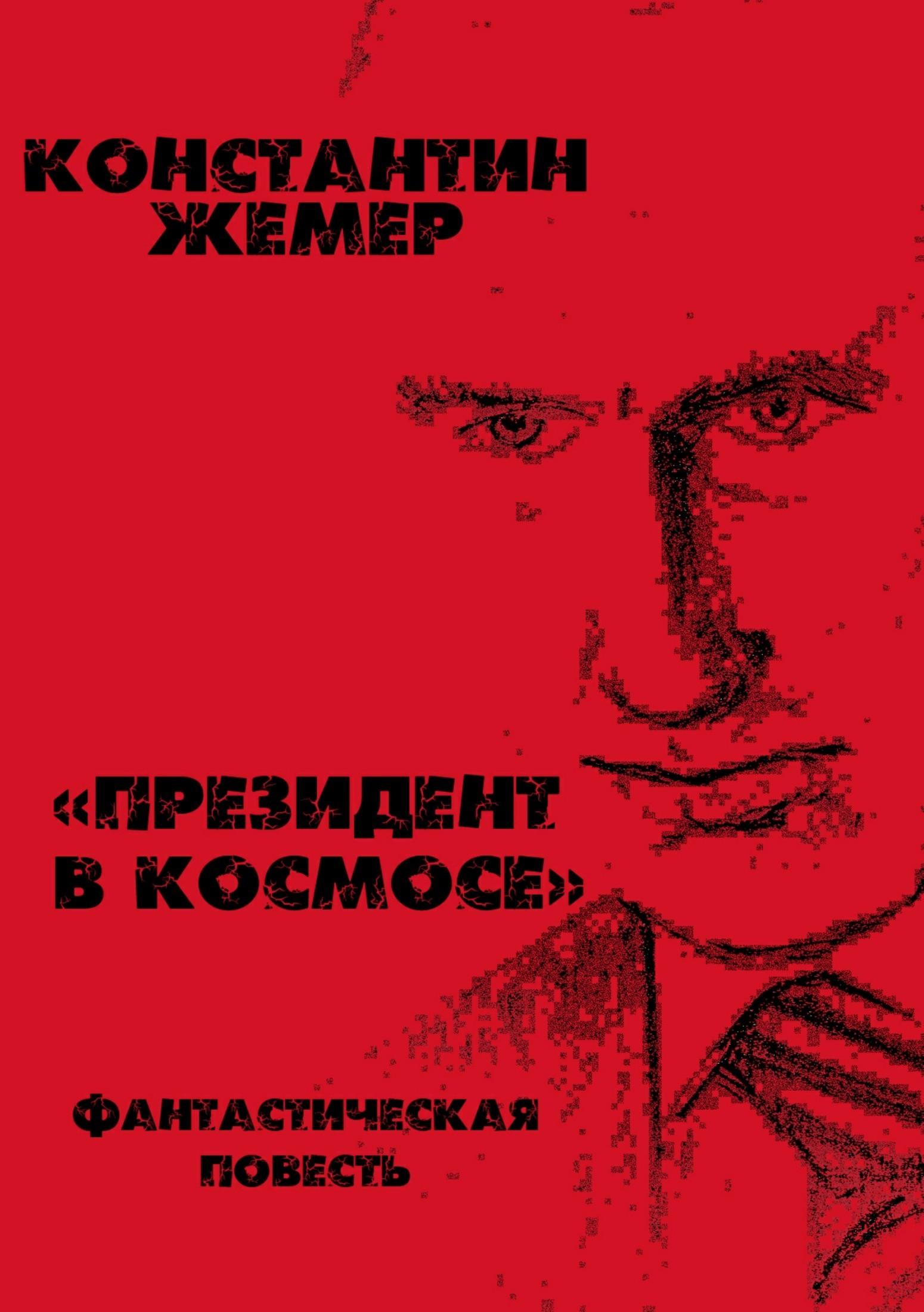 Константин Геннадьевич Жемер. Президент в космосе