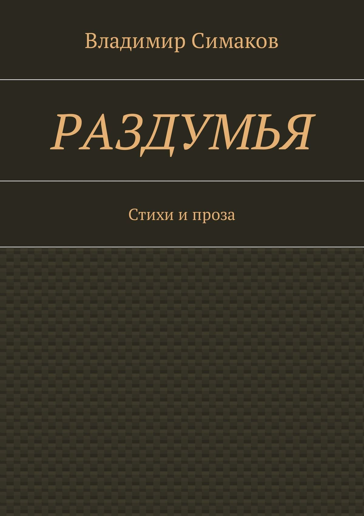 Владимир Симаков бесплатно