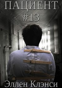 Эллен Клэнси - Пациент #13