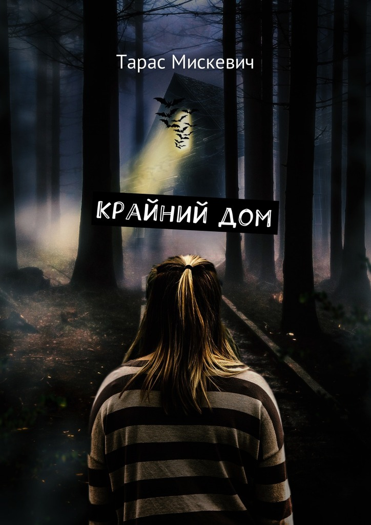 Тарас Мискевич Крайний дом грех история страсти