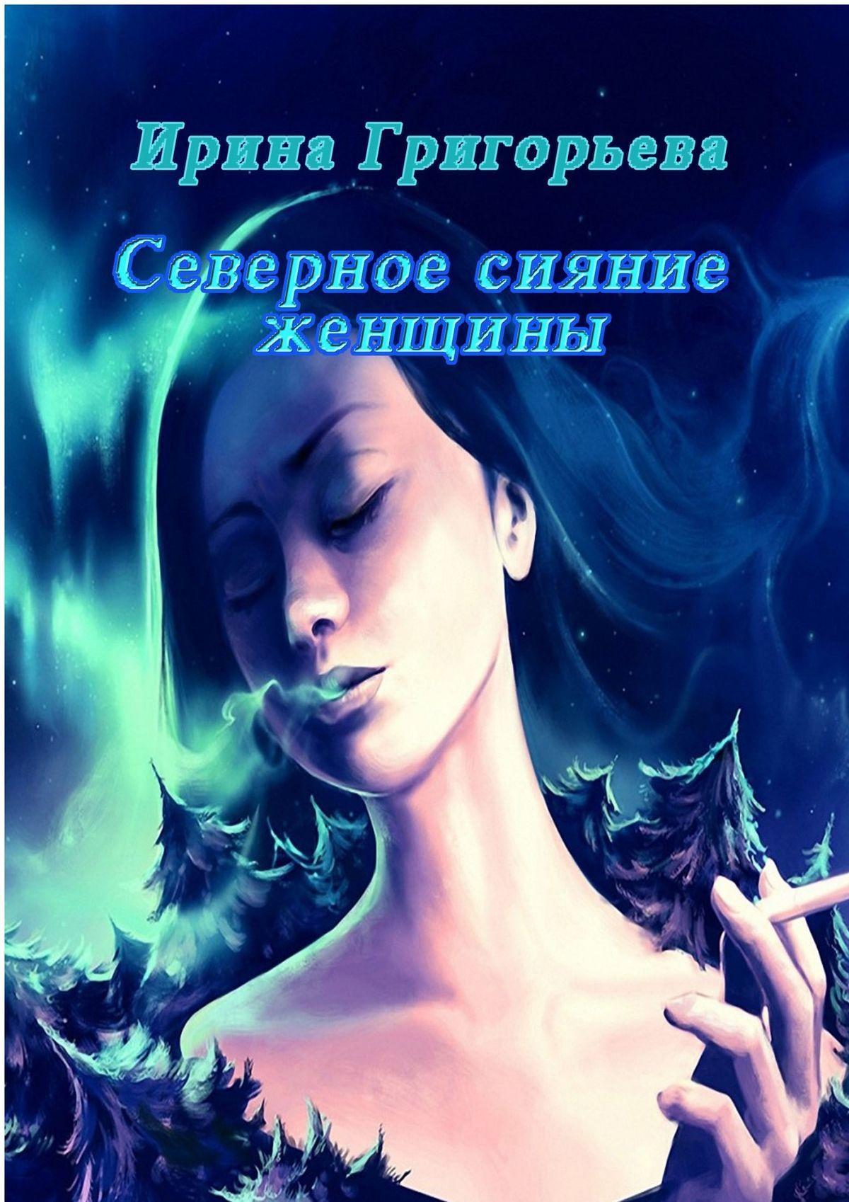 Ирина Григорьева Северное сияние женщины ирина жеребина новгородский клубок