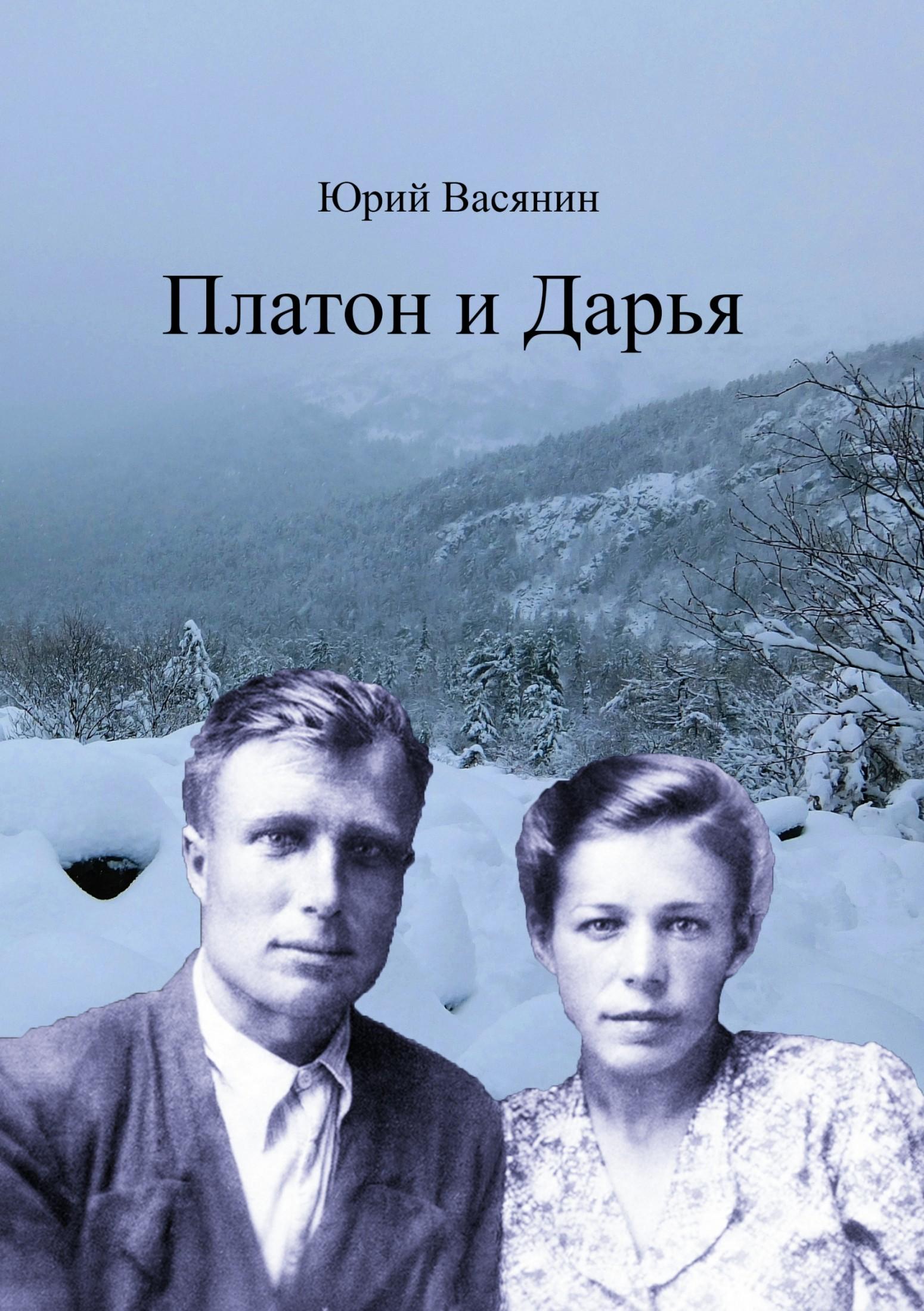 Юрий Павлович Васянин бесплатно